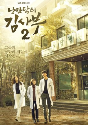 Dr. Romantic 2