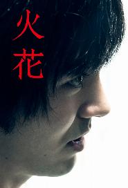 Hibana: Spark poster