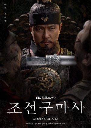 Joseon Exorcist poster