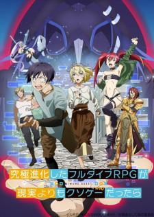Kyuukyoku Shinka shita Full Dive RPG ga Genjitsu yori mo Kusoge Dattara poster