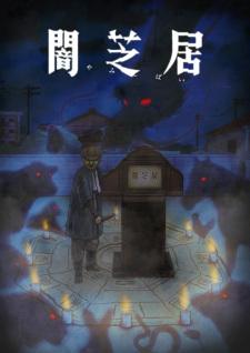 Yami Shibai 9 poster